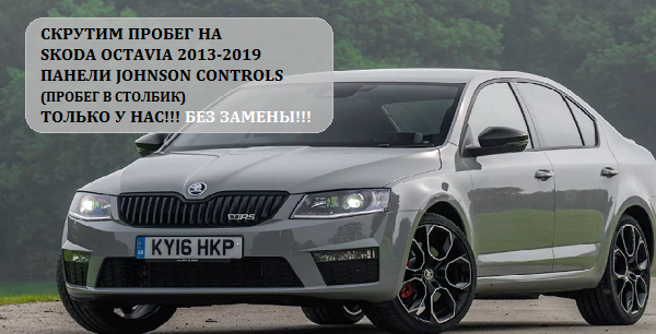 Скрутить пробег Skoda Octavia Johnson Controls